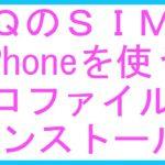 UQモバイルのSIMで自前のiPhoneを使うときはプロファイルのインストールが必要。確認方法と手順のまとめ。