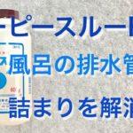 和協産業の「ピーピースルーF」で風呂の排水管の詰まりを解消。評判どおりの効果に満足!