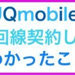 UQモバイルを2つ契約してわかったこと。変更できないプランがあることに注意。